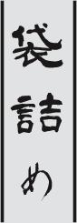 making_fukuro_title