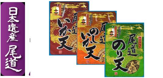 日本遺産メイン
